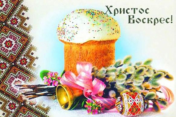 С праздником Пасхи !